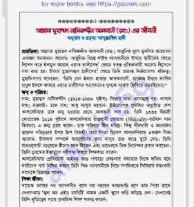 আল্লামা মুঃ নাসিরুদ্দীন জীবনী pdf বই ডাউনলোড