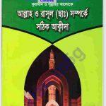 আল্লাহ রাসুল সম্পর্কে আকিদা pdf বই ডাউনলোড