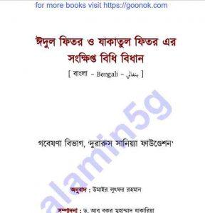 ঈদুল ফিতর ও যাকাতুল ফিতর pdf বই ডাউনলোড