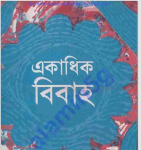 একাধিক বিবাহ pdf বই ডাউনলোড