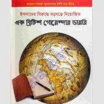 এক ব্রিটিশ গোয়েন্দার ডায়রি pdf বই ডাউনলোড