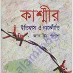 কাস্মীর ইতিহাস ও রাজনীতি pdf বই ডাউনলোড