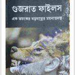 গুজরাত ফাইলস pdf বই ডাউনলোড