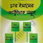 চার ইমামের আকীদা pdf বই ডাউনলোড