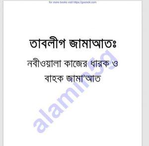 তাবলীগ জামাআত pdf বই ডাউনলোড