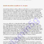 ফ্রিম্যাসনারি  বিশ্বের প্রাচীনতম গুপ্তগোষ্ঠী pdf বই ডাউনলোড