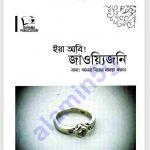 বাবা আমার বিয়ের ব্যবস্থা করুন pdf বই ডাউনলোড