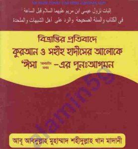 বিভ্রান্তির প্রতিবাদে কুরআন হাদিস pdf বই ডাউনলোড