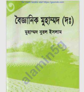 বৈজ্ঞানিক মুহাম্মদ সাঃ ৩য় খন্ড pdf বই ডাউনলোড