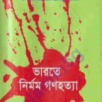 ভারতে নির্মম গণহত্যা pdf বই ডাউনলোড
