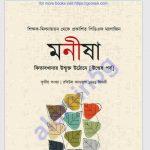 মনীষা pdf বই ডাউনলোড