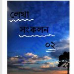 লেখা সংকলন ২ pdf বই ডাউনলোড
