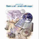 সংঘাত নাকি সমন্বয় pdf বই ডাউনলোড