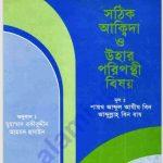 সঠিক আকীদা ও পরিপন্থী pdf বই ডাউনলোড