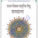 সাওমের আধুনিক মাসআলা pdf বই ডাউনলোড