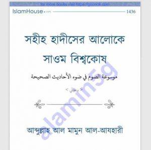 সাওম বিশ্বকোষ pdf বই ডাউনলোড
