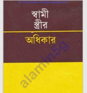 স্বামী স্ত্রীর অধিকার pdf বই ডাউনলোড