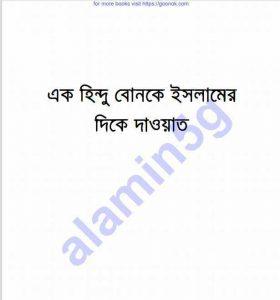 হিন্দু বোনকে ইসলামের দাওয়াত pdf বই ডাউনলোড