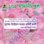 ১০১ মাদানী ফুল pdf বই ডাউনলোড