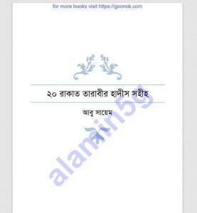 ২০ রাকাত তারাবীর হাদীস pdf বই ডাউনলোড