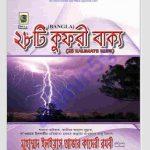 ২৮টি কুফরী বাক্য pdf বই ডাউনলোড