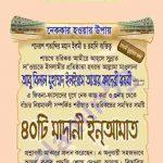 ৪০ টি মাদানী ইনআমাত pdf বই ডাউনলোড