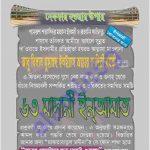 ৬৩ মাদানী ইনআমত pdf বই ডাউনলোড