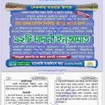 ৯২ টি মাদানী ইনআমাত pdf বই ডাউনলোড