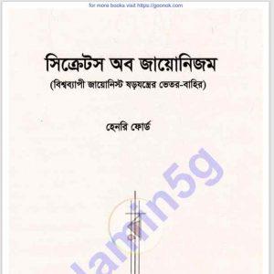 সিক্রেটস অব জায়োনিজম pdf বই ডাউনলোড