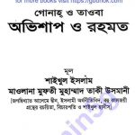 অভিশাপ ও রহমত pdf বই ডাউনলোড