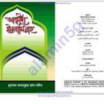 আকিদা ইসলামিয়াহ pdf বই ডাউনলোড