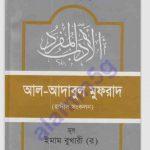 আদাবুল  মুফরাদ pdf বই ডাউনলোড
