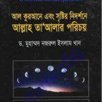 আল্লাহ তাআলার পরিচয় pdf বই ডাউনলোড