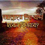 আল্লাহর প্রিয় বান্দা হবেন কিভাবে pdf  বই ডাউনলোড