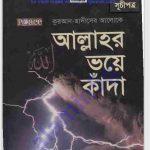 আল্লাহর ভয়ে কাঁদা pdf বই ডাউনলোড