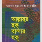 আল্লাহর হক বান্দার হক pdf বই ডাউনলোড
