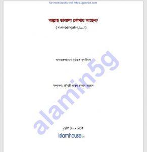 আল্লাহ তাআলা কোথায় আছেন pdf বই ডাউনলোড