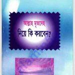 আল্লাহ মৃতদেহ নিয়ে কি করবেন pdf বই ডাউনলোড