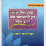 আসকালানি রহঃ জিবনী pdf বই ডাউনলোড