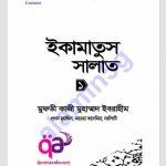 ইকামাতুস সালাত pdf বই ডাউনলোড