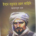 ইবনে বতুতার ভ্রমণ কাহিনী pdf বই ডাউনলোড
