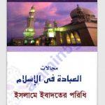 ইবাদতের পরিধি pdf বই ডাউনলোড