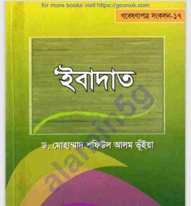 ইবাদত pdf বই ডাউনলোড