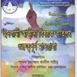 ইসলামি আকিদা বিষয়ক মাসআলা pdf বই ডাউনলোড