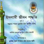 ইসলামি জিবন পদ্ধতি pdf বই ডাউনলোড