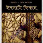 ইসলামি ফিকাহ ২য় খন্ড pdf বই ডাউনলোড