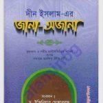 ইসলামের জানা অজানা pdf বই ডউনলোড