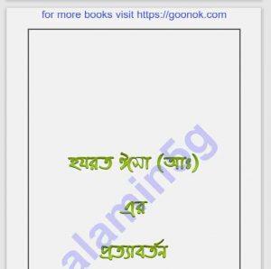 হযরত ঈসা আঃ এর প্রত্যাবর্তন pdf বই ডাউনলোড