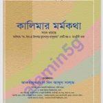 কালিমার মর্মকথা pdf বই ডাউনলোড