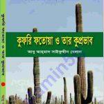কুফুরি ফতওয়া ও কুপ্রভাব pdf বই ডাউনলোড